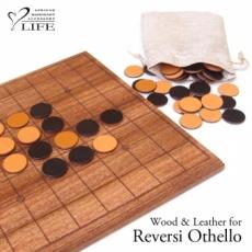 木と革で作った リバーシオセロ(Reversi Othello)