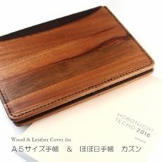 ほぼ日カズン&A5サイズ手帳 専用カバー