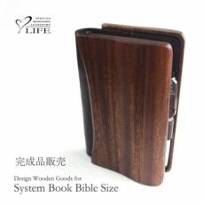 完成品:木製システム手帳 Bibleサイズ