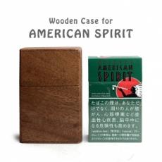 アメリカンスピリット専用木製タバコケース