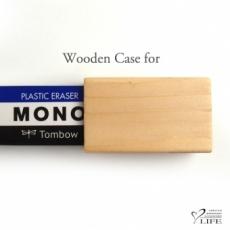 MONO消しゴム木製ケース(もみの木)