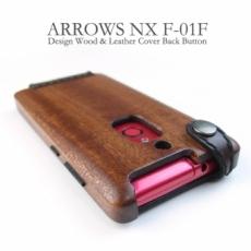 ARROWS NX F-01F木製ケース/レザーカバー