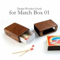 並型マッチ箱 専用木製ケース