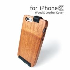 iPhone SE 専用木製ケース レザーカバー付き