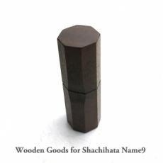 別注:シャチハタ ネーム9 専用 木製カバー