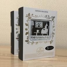 【P-Berry】 妊婦さんもあんしんコーヒー ドリップバッグ5P BOOKタイプ