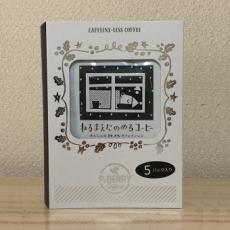 【P-Berry】 ねるまえにのめるコーヒー ドリップバッグ5P BOOKタイプ