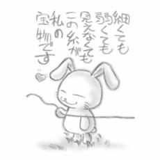 ラクガキ屋Malluレーザー刻印/アナタに贈る詩/A14 糸