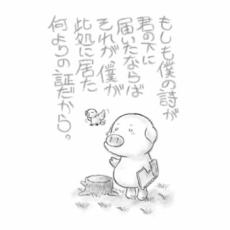 ラクガキ屋Malluレーザー刻印/アナタに贈る詩/A09 Proof-証-