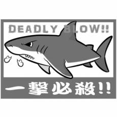 ラクガキ屋Malluレーザー刻印/etc/サメA01
