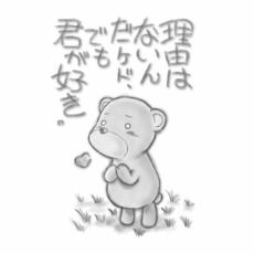 ラクガキ屋Malluレーザー刻印/シアワセのカタチ/B08 LoveSong