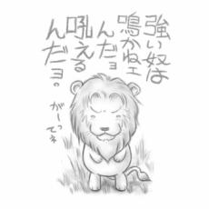 ラクガキ屋Malluレーザー刻印/タマシイのカタチ/C20 吼えるモノ