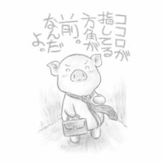 ラクガキ屋Malluレーザー刻印/タマシイのカタチ/C24 前を指すモノ