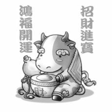 ラクガキ屋Malluレーザー刻印/風水/I05 招財進寶金牛