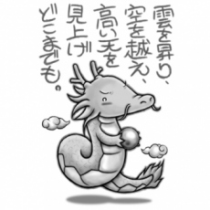 ラクガキ屋Malluレーザー刻印/風水/I06 青龍
