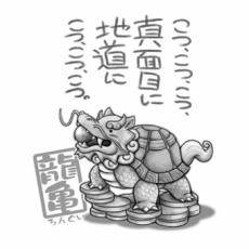 ラクガキ屋Malluレーザー刻印/風水/I08 龍亀(ろんぐい)