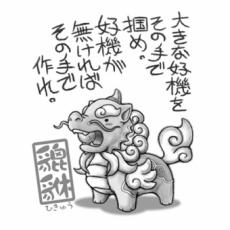 ラクガキ屋Malluレーザー刻印/風水/I09 貔貅