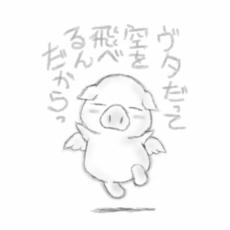 ラクガキ屋Mallu刻印 ほかのカタチ/F09 空を飛ブ~