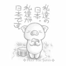 ラクガキ屋Mallu刻印 ほかのカタチ/F18 Pray for Japan