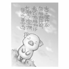 ラクガキ屋Mallu刻印 ほかのカタチ/G01空01