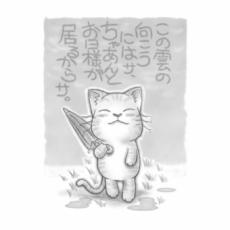 ラクガキ屋Mallu刻印 ほかのカタチ/G04空04