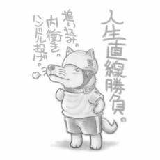 ラクガキ屋Mallu刻印/競輪シリーズ/FIX イヌ