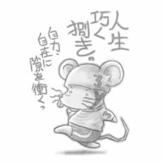 ラクガキ屋Mallu刻印/競輪シリーズ/FIX ネズミ