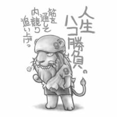 ラクガキ屋Mallu刻印/競輪シリーズ/FIX らいをん