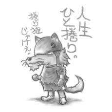 ラクガキ屋Mallu刻印/競輪シリーズ/FIX 狼