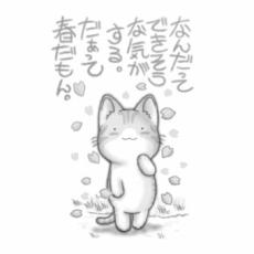 ラクガキ屋Mallu刻印/まあるいココロ/D26 さくら・さくら