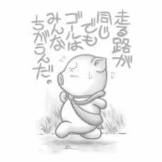 ラクガキ屋Mallu刻印/まあるいココロ/D29 GOAL