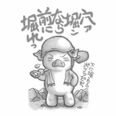 ラクガキ屋Mallu刻印/挫けないココロ/E28 掘るモノ