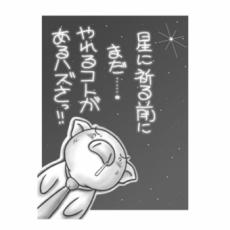 ラクガキ屋Mallu刻印/挫けないココロ/E34 星を眺めてB