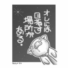 ラクガキ屋Mallu刻印/挫けないココロ/E36 星を眺めて-標-