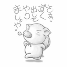 ラクガキ屋Mallu刻印/信濃/J01_ずくだして