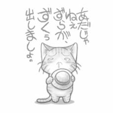 ラクガキ屋Mallu刻印/信濃/J03_ずくだして