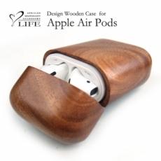 別注:Apple Air Pods 専用木製ケース