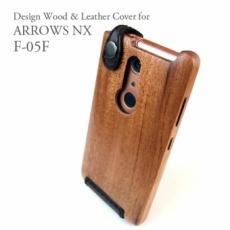 ARROWS NX F-05F専用 木と革のデザインケース