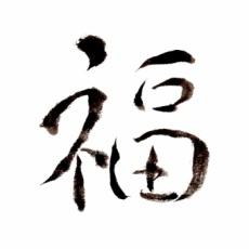 佐々木 竹翠・SASAKI CHIKUSUI/福