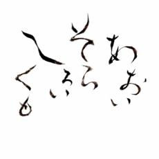 佐々木 竹翠・SASAKI CHIKUSUI/青い空