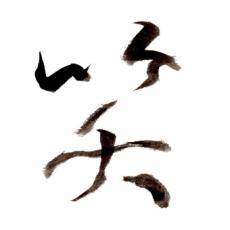佐々木 竹翠・SASAKI CHIKUSUI/笑う
