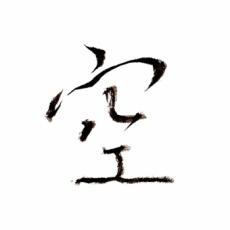 佐々木 竹翠・SASAKI CHIKUSUI/空