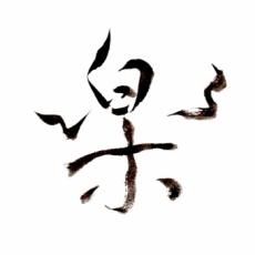 佐々木 竹翠・SASAKI CHIKUSUI/楽