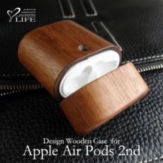 Apple Air Pods 2 専用木製ケース  (第二世代)
