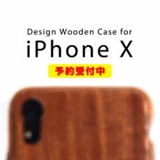 予約ページ:iPhone X 専用木製ケース