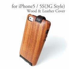 iPhone5 / 5S専用木製ケース(3G Style) レザーカバー付き