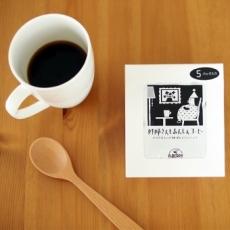 【P-Berry】 妊婦さんもあんしんコーヒー ドリップバッグ5P