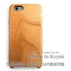 完成品:iPhone 6/6s 専用ケヤキケース