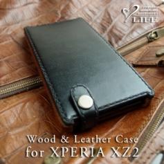 XPERIA XZ2 専用木と革のケース