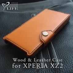 XPERIA XZ2 専用木と革のケース Bookタイプ